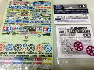ジャパンカップ2015限定商品①