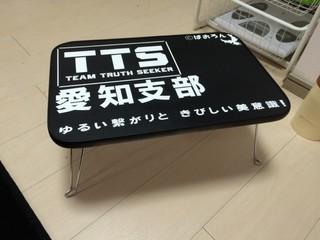TTS折り畳み机
