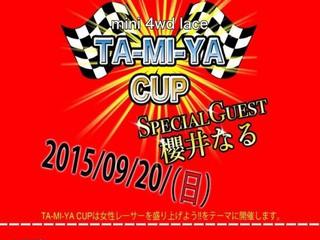 9月20日TA-MI-YA CUP‼︎