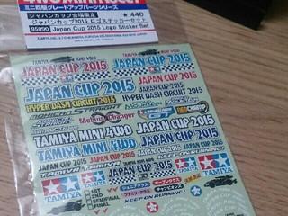 ジャパンカップ2015 ロゴステッカーセット