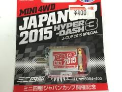 ハイパーダッシュ3モーターJP2015