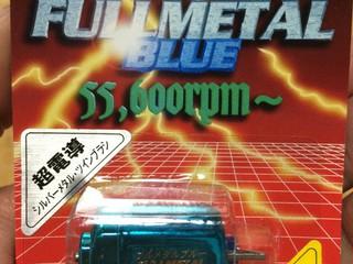 FUJIMI FULLMETAL BLUEモータ