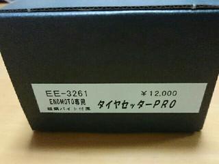 えのもと タイヤセッターPRO[2015/7/19]