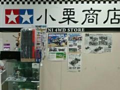 小栗商店 北九州小倉