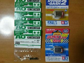 HD2・HD3 JCモーター/キャップスクリュー(25㎜)[2015/8/7]