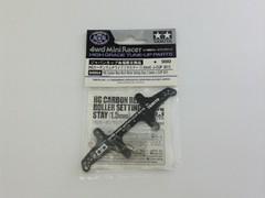 HG カーボンマルチワイドリヤステー (1.5mm)