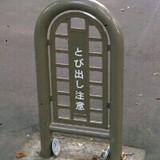 青ジャージ先輩@HMC組