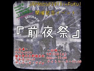 JC2015 FUKUI 前夜祭