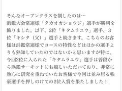 浜鑑サマートライアル ブログ!