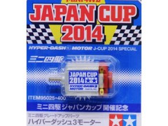 hyper dash 3 japan cup 2014