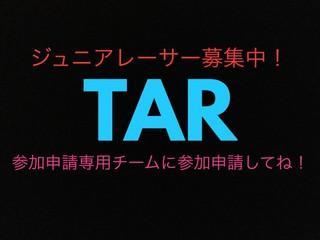 ミニ四駆ジュニアレーサーチーム【TAR】メンバー大募集!