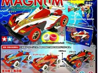 ビクトリーマグナム 21st Century Edition(スーパー1)