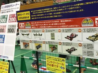 ジャパンカップ2015掛川大会限定品