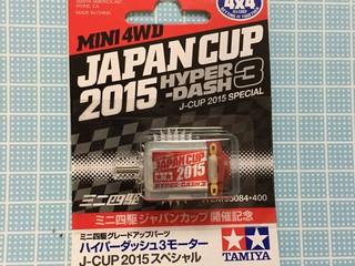 ハイパーダッシュ3モーター J-CUP 2015スペシャル