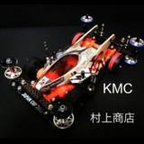 村上商店   KMC所属