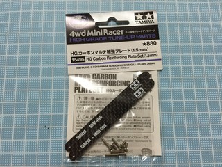 HG カーボンマルチ補強プレート(1.5mm)