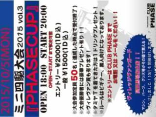 2015/10/5高田馬場club phase