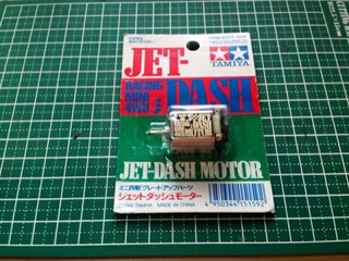 ジェットダッシュモーター