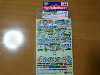 ジャパンカップ2015ロゴステッカーセット[2015/9/28]