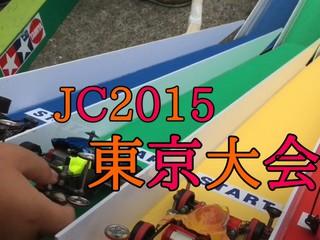 東京JC3!