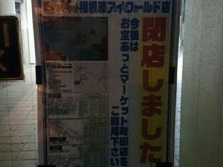 【閉店】【ありがとう】お宝@マーケット相模原店