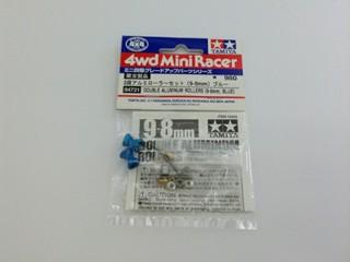 2段アルミローラーセット (9-8mm) ブルー