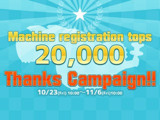 20,000 machines Thanks Campaign!!