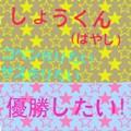 しょうくん(ばやっしー) TARNo.3!