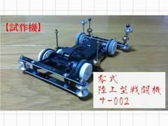 零式・陸上型戦闘機・サ-002