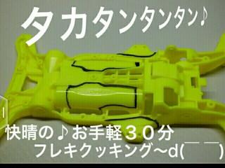 ARシャーシ お手軽30分フレキクッキング〜♪(一部訂正)