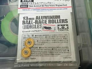 13mmオールアルミベアリングローラー金