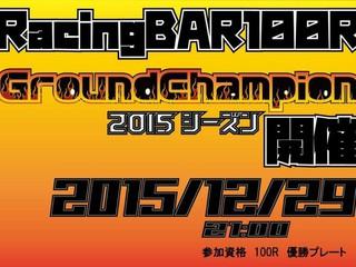 2015 100R グランドチャンピオン大会