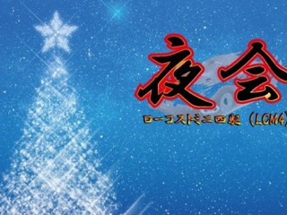 第18回夜会 100Rナイトレース(LCM4)(あけぽん)クリスマススペシャル