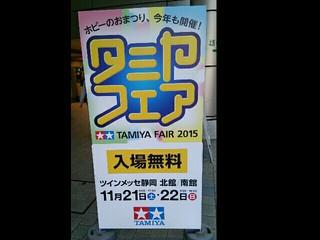 2015ステーションチャンピオン決定戦 ツインメッセ静岡