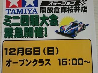 12月6日、開放倉庫桜井 臨時レース