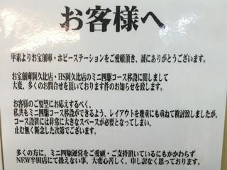 阿久比 お宝創庫 糸冬了( ;´Д`)