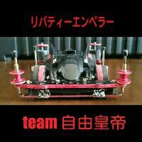 team 自由皇帝(リバティー)
