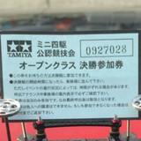 【mini4WD 公式戦情報連絡会】