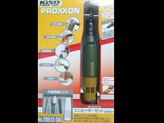 PROXXON ミニルーターセット