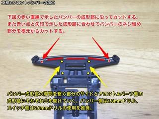 【初心者向け】S1シャーシのフロントバンパー強化作例【図解】
