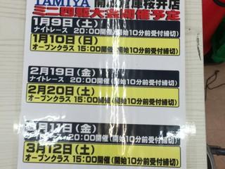 来年の開放倉庫桜井の日程