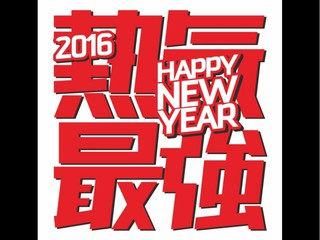 happle new year 2016
