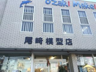 尾崎模型店