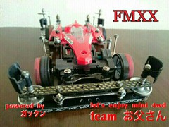 渾身のFMXX