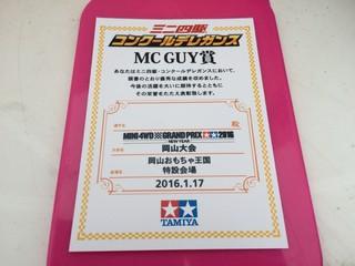 入賞!MC GUY賞