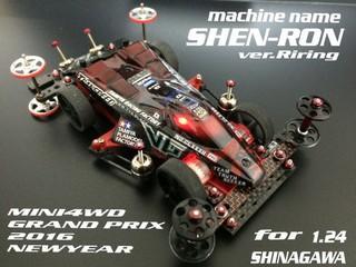 SHEN-RON ver.Rising