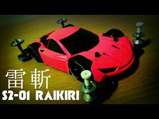 S2-01 ライキリ