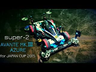 2015 スーパー2公式