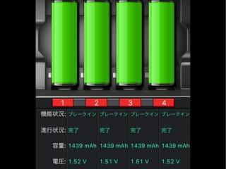 x4 電池の容量1400越え笑