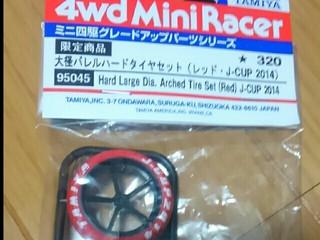 ジャパンカップ2014限定タイヤセット